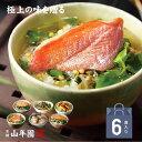 【高級 ギフト】【高級お茶漬けセット】金目鯛、鰻、鮭、蛤、炙...