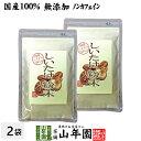 【国産100%】しいたけ 粉末 無添加 70g×2袋セット