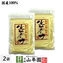 しょうが 粉末 国産 生姜の力 55g×2袋セット 黄金生姜100%の生姜粉末 しょうが 粉末 生姜力 ギフト 贈り...