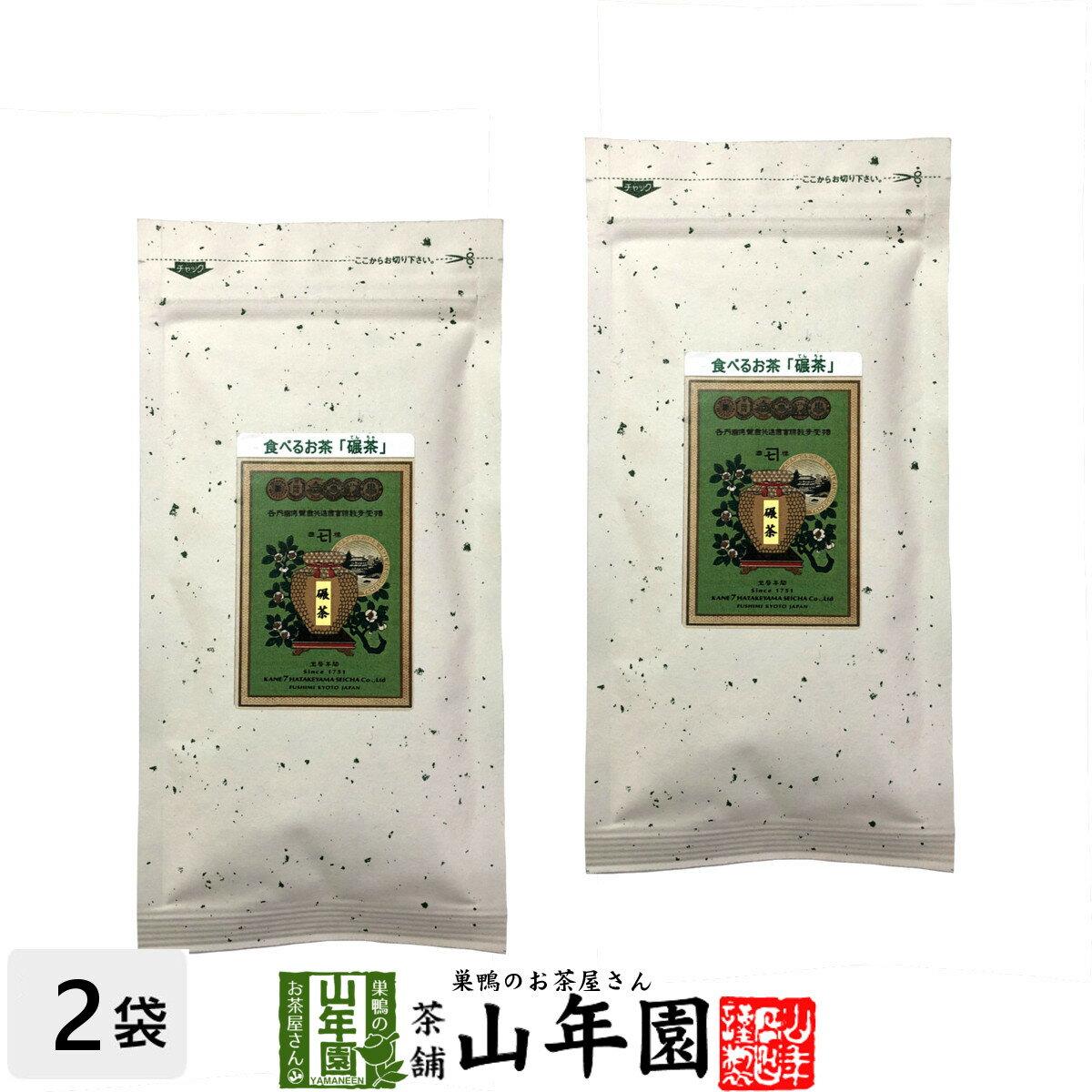 食べるお茶 碾茶 20g×2袋セット 送料無料 白ご飯に おにぎりに お茶漬けに ギフト プレゼント 敬老の日 プチギフト お茶 内祝い 2020 早割