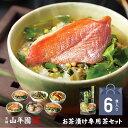 【高級 お歳暮 ギフト】【高級お茶漬けセット 6食入り(お茶漬け専用茶付き)】金目鯛、鮭、蛤、鰻、炙