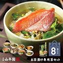 【高級 お歳暮 ギフト】【高級お茶漬けセット 8食入り(お茶漬け専用茶付き)】金目鯛、炙り河豚、蛤、