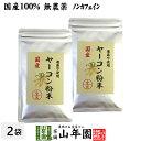 【国産 無農薬 100%】ヤーコン粉末 50g×2袋セット ...