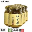 【国産ゆず】養蜂家のはちみつ仕込み ゆず茶 250g×6袋セ...