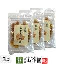 みかん甘納豆 80g×3袋藻塩使用でほんのり塩味 健康 送料無料 ダイエット ギフト プレゼント ホワイトデー プチギフト お茶 内祝い 2020 早割