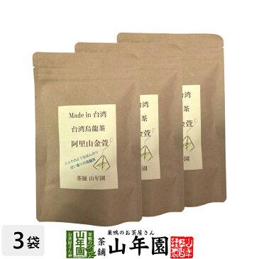 台湾烏龍茶 阿里山金萱 2g×12包×3袋セット台湾の阿里山で収穫された茶葉を使った烏龍茶 ほのかにミルクのような香り 送料無料 健康茶 妊婦 ダイエット セット ギフト プレゼント お歳暮 御歳暮 プチギフト お茶 2020 内祝い お返し
