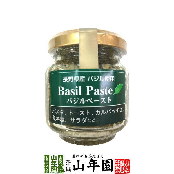 バジルペースト85g長野県産バジル使用パスタトーストカルパッチョ魚料理サラダなどにMadeinJapan国産緑茶ダイエットギフト