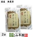 【国産】干しヤーコン芋 60g×2袋国産 無農薬 無添加 そ...