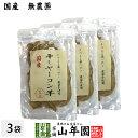 【国産】干しヤーコン芋 60g×3袋国産 無農薬 無添加 そ...