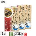 【国内産】いわしのアヒージョ 100g(固形量70g)×3個送料無料 いわし調味液漬け...