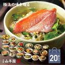 【高級 ギフト】【高級お茶漬けセット】(全20種類セット)金...