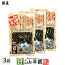【岡山県野菜】万能薬味 140g×3袋セット