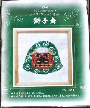 Brodees 刺繍キット K204 獅子舞