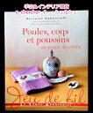 フランスより入荷しました♪新発売!洋書 【LTA】 クロスステッチ図案集 Poules, coqs et pous...