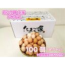 ピンク卵 100個以上 小玉 Sサイズ 約5Kg 送料無料 鶏卵 若鶏卵 初産み卵 お中元 お歳暮 お得 九州産 生食用 破損補償入り