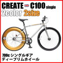 create bikes c100を楽天市場で購入する