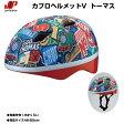 【送料無料】SGマーク付きヘルメット カブロヘルメットV きかんしゃトーマス 子供用ヘルメット ジョイパレット【RCP】