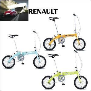 【送料無料】RENAULT (ルノー) 14インチ折りたたみ自転車折りたたみハンドル RENAULT AL-FDB14...