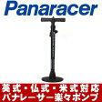 【パナレーサー】楽々ポンプ BFP-PSAB2 フロアポンプ 英式 米式 仏式 対応 Panaracer BFP-PSAB2 自転車 空気入れ