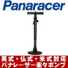 【パナレーサー】楽々ポンプBFP-PSAB2フロアポンプ英式・米式・仏式対応PanasonicPanaracer自転車空気入れ