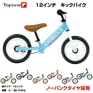 【送料無料】【トレーニングバイク】CHIBICLE 12インチ キッズバイク バランスバイク ブレーキ付 ノーパンクタイヤ スタンド付き 子供用 子供用自転車 ペダルなし自転車 足けり かわ