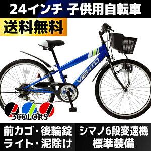 マウンテンバイク キッズサイクル ダイナモ サイクル