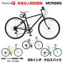 【激安価格】【法人様専用】【送料無料】自転車 26インチ ク...