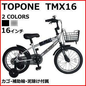 【特典付き】子供用自転車 16インチ キッズバイク 男の子 女の子 子供用 カゴ・補助輪付 幼児車 かっこいい 幼児用自転車 TOPONE トップワン かわいい 2色(シルバー ブラック)自転車 TMX1