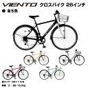 【激安価格】クロスバイク 26インチ カゴ付 人気 TOPO...