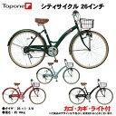 【12/15限定ポイント12倍要エントリ】自転車 26インチ 軽...