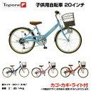 【12/10限定ポイント12倍要エントリ】【自転車大】20インチ...