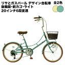 【激安価格】リサとガスパール グッズ 自転車20インチ シテ...