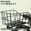 【送料無料】【自転車と同梱不可】後ろバスケット 後ろカゴ か...