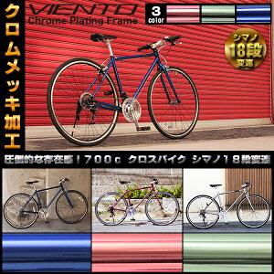 【8/23までのSALE価格】【クロムメッキ加工】クロスバイク700c自転車 クロスバイク 700c クロム...