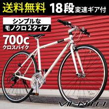 自転車700cクロスバイクスポーツ送料無料シンプルTOPONE(トップワン)シマノ18段変速ギアMCR7018-532015年新作VIENTメンズレディース街乗り自転車【RCP】