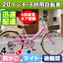 【自転車大】20インチ子供用自転車 前かご付き キッズサイク...