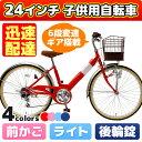【送料無料】24インチ子供用自転車 前かご付き キッズサイク...