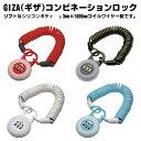 【お値打ち価格】GIZA (ギザ)コンビネーション ワイヤーロック PL755 Combination Lock ワイヤー錠 LK...