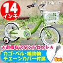 【スタンドSET】子供用自転車 14インチ キッズバイク 1...