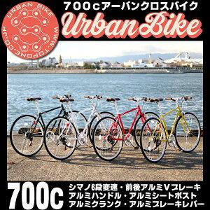 【8/23までのSALE価格】着後レビューで特別価格!自転車 クロスバイク 700c 送料無料 自転車 20...