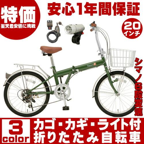 折りたたみ自転車 20インチ 軽量 送料無料 コンパクト カゴ付 折り畳み自転車 TOPONE トップワン 2...