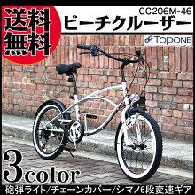 【送料無料】ビーチクルーザー20インチシマノ6段変速ミニベロ小径自転車TOPONEトップワンチェーンカバー自転車