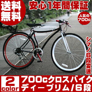 【8/23までのSALE価格】送料無料 クロスバイク 700c おすすめクロスバイク 700c 軽量 送料無料 ...