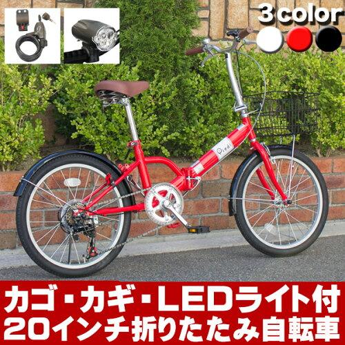 折りたたみ自転車 20インチ 超軽量 送料無料 カゴ付き ライト 鍵付き シマノ6段変速 折り畳み自転...