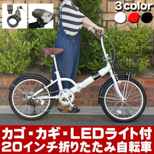折りたたみ自転車 20インチ 軽量 コンパクト カゴLEDライト ワイヤー錠付 シマノ6段変...