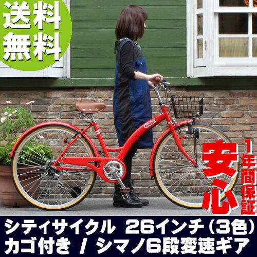 自転車 26インチ シティサイクル シマノ6段変速ギア カゴ 後輪錠 付き 軽快車 T...