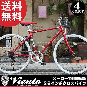 【8/23までのSALE価格】着後レビューで特別価格!クロスバイク 26インチ 軽量 送料無料 【2014...