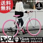 VIENTOクロスバイク26インチ自転車TOPONE(トップワン)26インチクロスバイクシマノ6段変速ギアカラータイヤ/カラークランク/カラーアルミリム仕様ATBクロスバイクT-MCR266-29激安おすすめクロスバイク自転車26インチ【RCP】