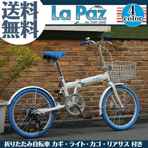 折りたたみ自転車 20インチ 軽量 送料無料 カゴ付き カギ付 52T大口径クランク採用!コンパクト お...