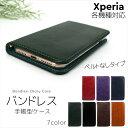 Xperia ケース オーダー バンドレス (合皮) スマホケース 手帳型 5 II SO-52A SOG02 Ace SO-02……